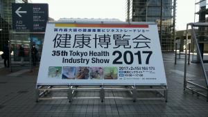 健康博覧会①